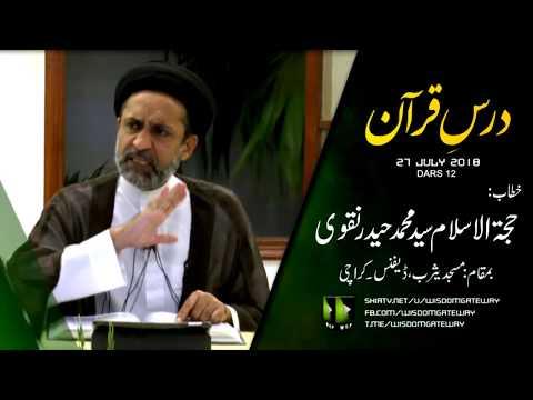 [12] Dars Quran | H.I Syed Muhammad Haider Naqvi -  27 July 2018 - Urdu