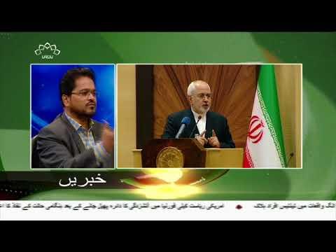 [29Jul2018] امریکہ عالمی تنہائی کا شکار ہے، وزیر خارجہ ایران- Urdu
