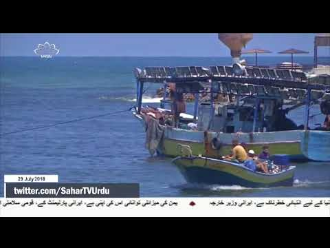 [29Jul2018] امدادی سامان غزہ لے جانے والے بحری جہاز پر اسرائیل کا حملہ- U