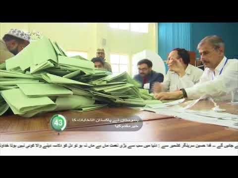 [29Jul2018] دنیا 100 سیکنڈ میں- Urdu
