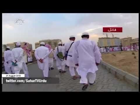 [01Augl2018] عازمین حج کے ساتھ آل سعود حکومت کا دین مخالف رویّہ  - Urdu