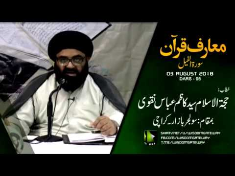 [Dars:05] Ma\'arif Quran : Surah Al-Fil - سورۃ الفیل | H.I Kazim Abbas Naqvi - Urdu