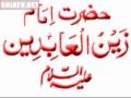 Duaa 30 الصحيفہ السجاديہ For Help in Repaying Debts - URDU