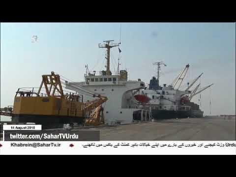 [14Aug2018] ایران مخالف امریکی پابندیوں کو چین قبول نہیں کرے گا- Urdu