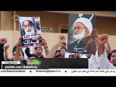 [15Aug2018] بحرین میں عوام کے مظاہرے- Urdu
