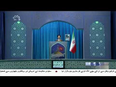 [17Aug2018] تہران کی مرکزی نماز جمعہ کے خطبے- Urdu