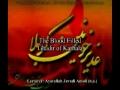 [English Translated] Ayatullah Javadi Amoli - The Blood Filled Ghadir of Karbala 2 - Persian