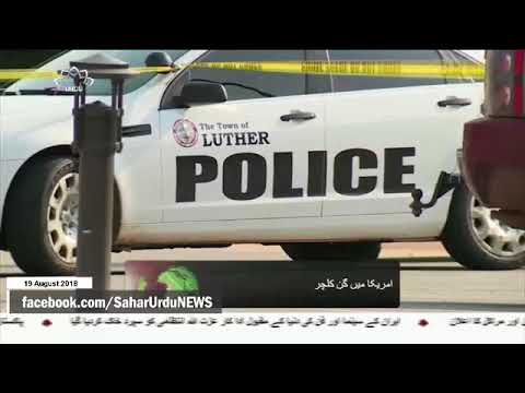 [19Aug2018] امریکہ میں فائرنگ، 21 ہلاک ،77 زخمی- Urdu