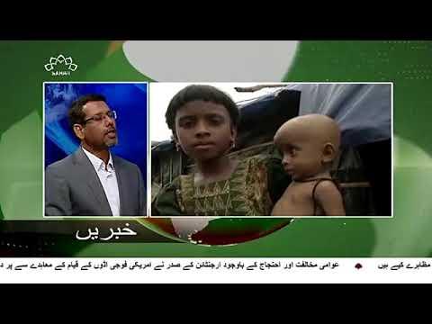 [26Aug2018] عالمی رہنما روہنگیا مسلمانوں پر ظلم وستم بند کرانے میں ناکا