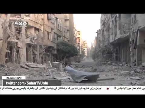 [29Aug2018] شام میں امریکی اتحاد کی ایک اور وحشیانہ کارروائی، 7 جاں بحق �