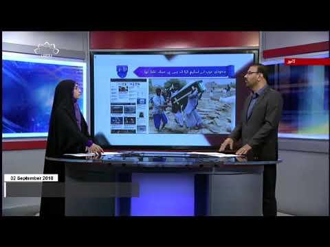 [02Sep2018] سعودی عرب نے تسلیم کیا کہ بس پر حملہ غلط تھا - Urdu