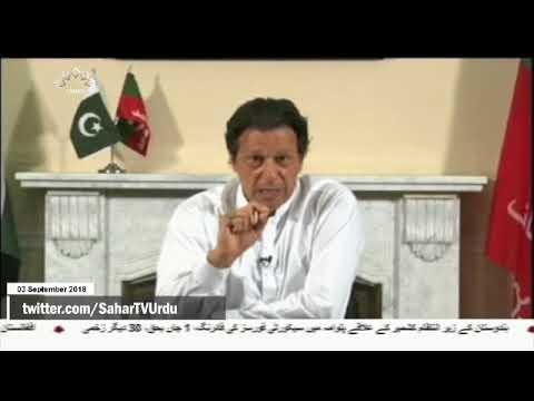 [03Sep2018] پاکستانی زائرین کی سیکورٹی کو یقینی بنانے پر عمران خان کی ت�