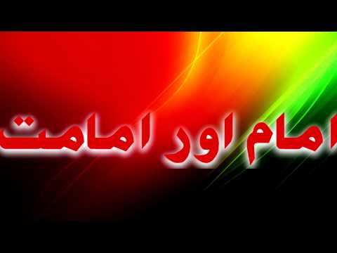 [Clip] امام اور امامت Imam aur Imamat  H.I Abbas Raeesi - Urdu