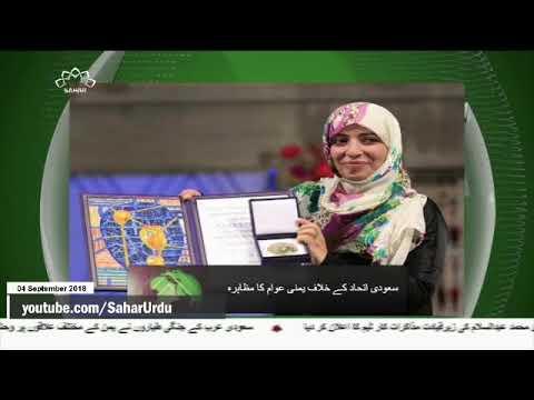 [04Sep2018] سعودی اتحاد کے خلاف یمنی عوام کا مظاہرہ - Urdu