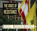 The Voice of Resistance | Hezb Nasheed | Arabic sub English