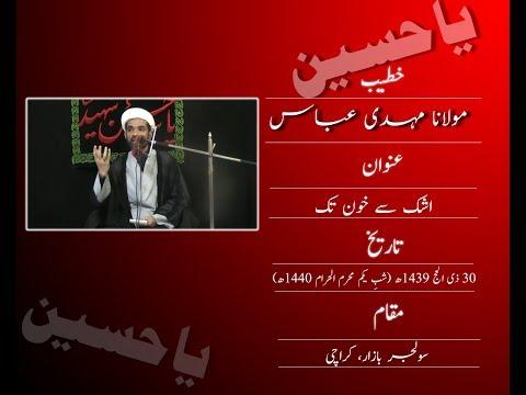 Maulana Mehdi Abbas | Majlis | Shab e 1st Muharram 1440H - Urdu