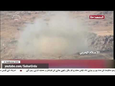 [25Sep2018] یمن کے جوابی حملے - Urdu