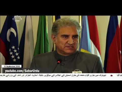 [29Sep2018] پاکستان کے وزیر خارجہ نے تاکید کے ساتھ کہا ہے کہ اسلام آباد �