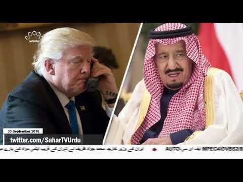 [30Sep2018] آل سعود کو ٹرمپ کی دھمکی- Urdu