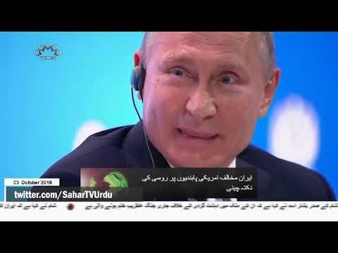 [03Oct2018]ایران کے خلاف امریکی پابندیوں پر روسی صدر کی نکتہ چینی  - Urdu