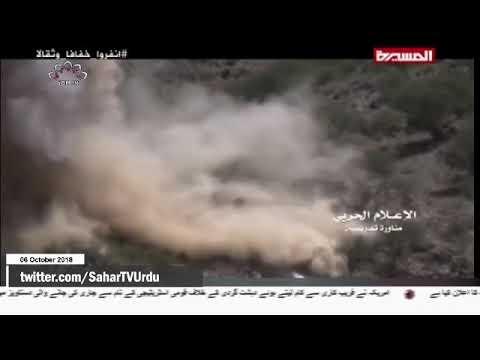 [06Oct2018] یمن کے جوابی حملے - Urdu
