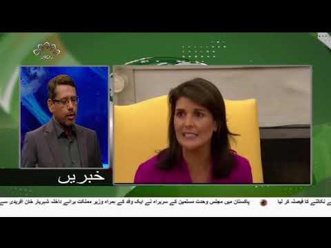 [10Oct2018] امریکی خودسری کے مقابلے پر زور- Urdu