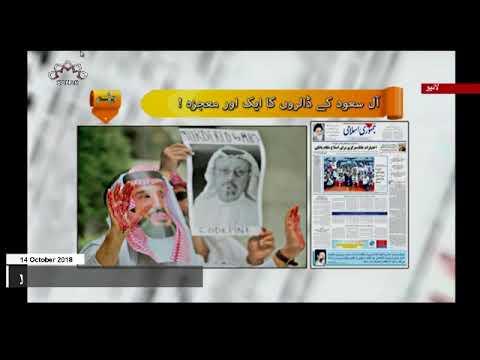 [14Oct2018] آل سعود کے ڈالروں کا ایک اور معجزہ - Urdu