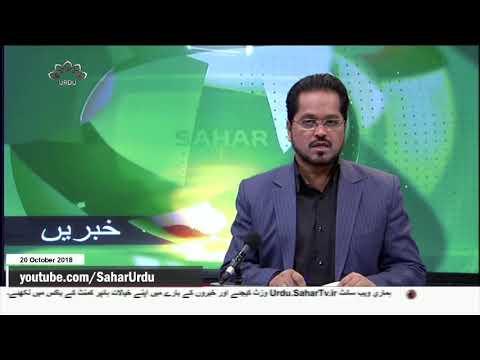 [20Oct2018] یورپی کمینیوں کا تیل کے شعبے میں ایران کے ساتھ تعاون-Urdu