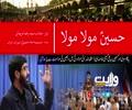 حسینؑ مولا مولا   Farsi sub Urdu