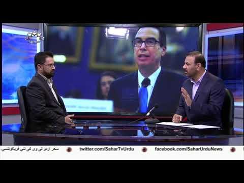 [22Oct2018] ایرانی تیل کی بر آمدات صفر تک پہنچانے میں امریکا کی ناکامی
