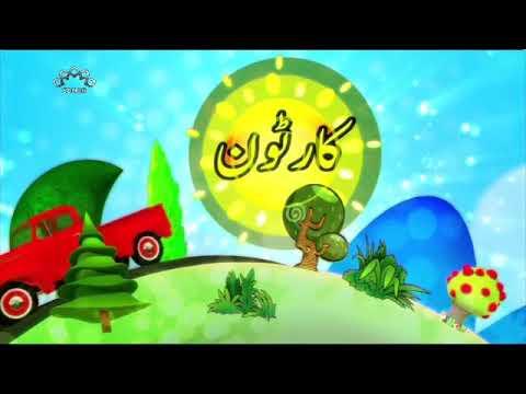 [27OCt2018] بچوں کا خصوصی پروگرام - قلقلی اور بچے - Urdu