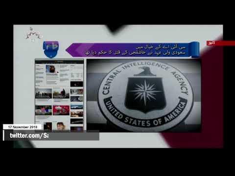 [17Nov2018 سی آئی اے کے خیال میں سعودی ولی -Urdu