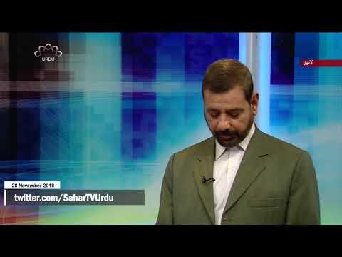 [29Nov2018] برطانیہ کی دوہری چال -Urdu