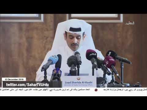 [03Dec2018] قطر نے اوپیک سے نکلے کا اعلان کردیال -Urdu