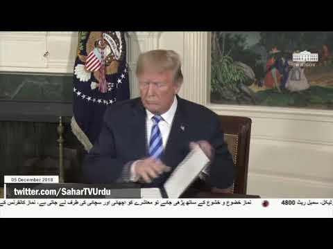 [05Dec2018] ایران امریکی دباؤ کے سامنے نہیں جھکے گا   -Urdu