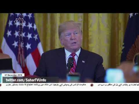 [07Dec2018] ایران کے خلاف ٹرمپ کا تکراری اور جھوٹا جوہری دعوی-Urdu