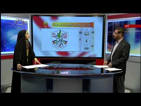 [25Dec2018] ایران ، عالمی سامراج سے مقابلے میں سب سے سچا ملک  -Urdu