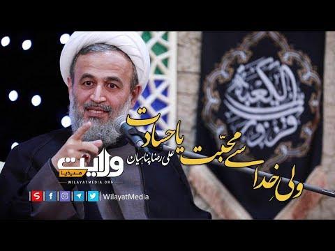 ولیِ خدا سے  محبّت یا حسادت | Farsi Sub Urdu