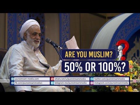 Are you 50% Muslim Or 100%?   Ustad Qarati   Farsi Sub English