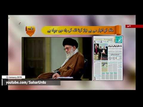 [13Jan2019] ملک کو اغیار سے بے نیاز کرنا اللہ کی راہ میں جہاد ہے - Urdu