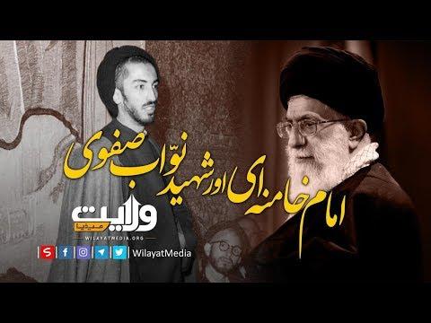 امام خامنہ ای اور شہید نوّاب صفوی | ولی امرِ مسلمین جہان سید علی خا�