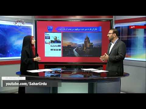[22Jan2019] شام کے بارے میں عرب سربراہوں سے روس کی بات چیت  - Urdu