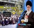سربراہی؛ بَلائے جان | ولی امرِ مسلمین جہان | Farsi...