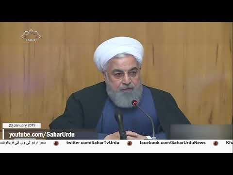 [23Jan2019] امریکہ کے ایران مخالف عزائم کبھی پورے نہیں ہوں گے،- Urdu