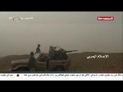 [29Jan2019] یمن : المخا میں دھماکہ، دسیوں ہلاک و زخمی - Urdu