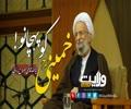خمینیؒ کو پہچانو! | حکیمِ اُمّت علامہ مصباح یزدی | Farsi Sub Urdu