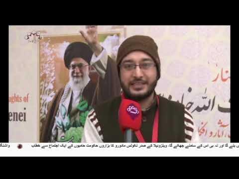 [03Feb2019] اسلامی انقلاب اور رہبر انقلاب ، اقوام عالم کے...- Urdu