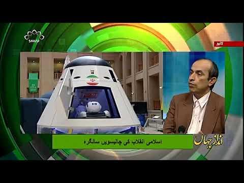 [08Feb2019] امریکہ اور اسکے اتحادیوں کی ایران کے - Urdu