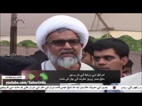 [24Feb2019] اسرائیل کے ساتھ تعلقات پر مشرف کے بیان پر- Urdu