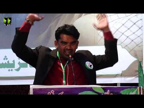 [Manqabat] Janab Altaf Hussain Shah   Seerat Ali (as) Nijaat e Bashariyat Convention 2019 - Urdu